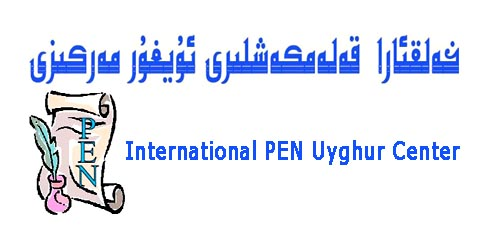 PEN Uyghur Center