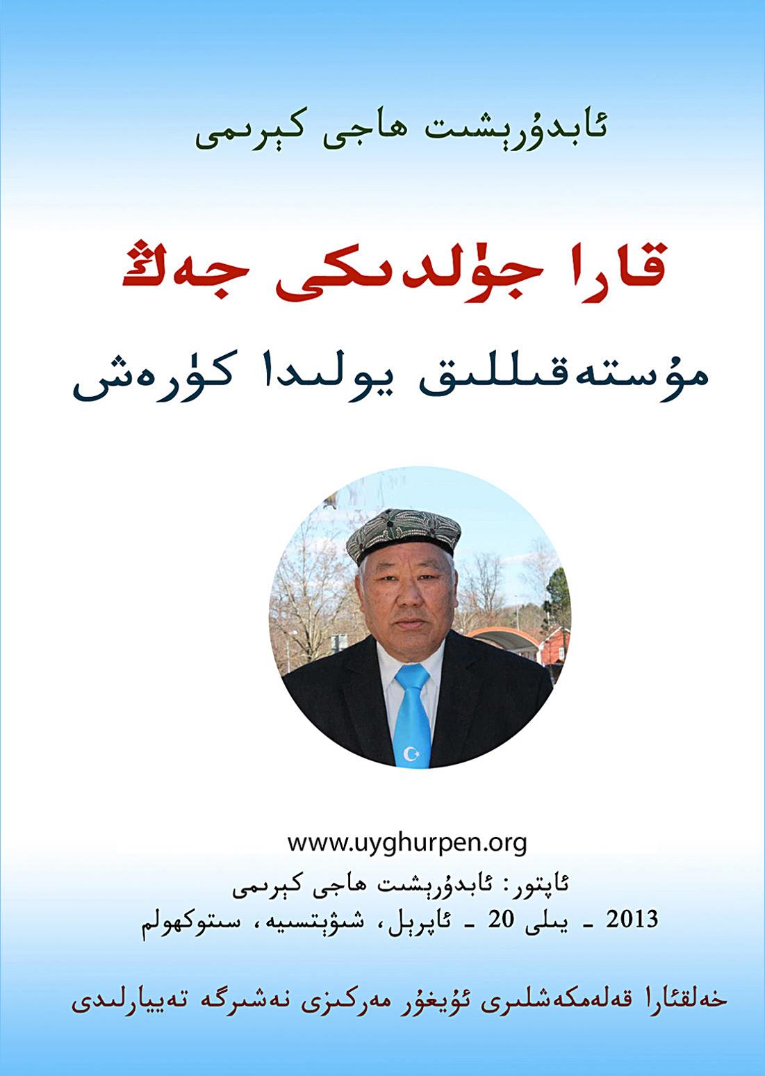 Abdureshid_Haji_Kerimi
