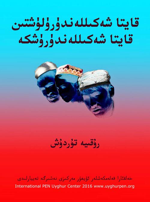 Qayta shekillendurulush _Ruqiye_Turdush