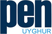Uyghur PEN Centre